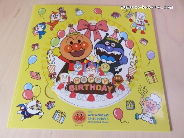 神戸アンパンマンミュージアムとペコズキッチンで誕生日を祝おう