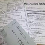 [楽天カードの名前を変更する]名義変更に必要な書類と手続きの流れ