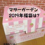 [2019年]マザーガーデンままごと福袋発売日が決まりました!