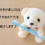 歯磨きを嫌がる子供におすすめ!歯磨きが楽しくなるアプリを3つご紹介