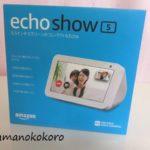 Amazon Echo Show 5ママ目線でレビュー!ビデオ通話が子育てに便利
